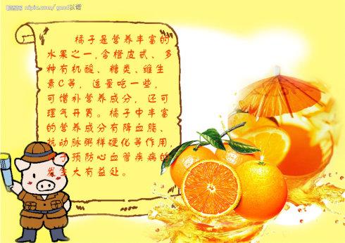 卖橘子交学费的大学生