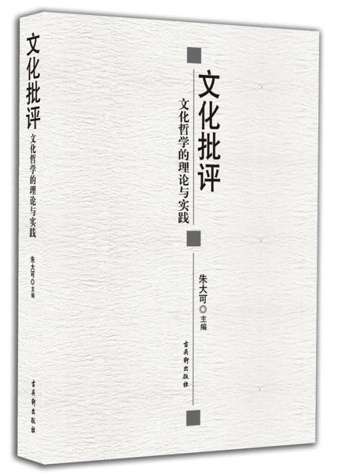 致读书日:文化批评——文化哲学的理论与实践