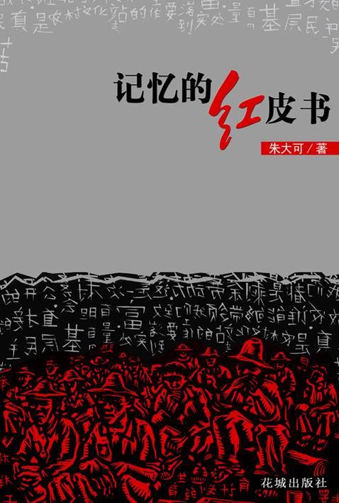 花城出版社推出朱大可《记忆的红皮书》