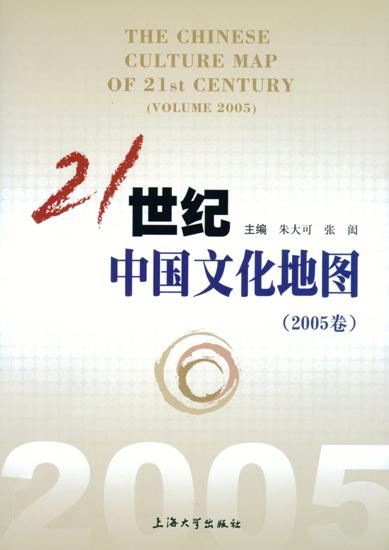 序《21世纪中国文化地图》:大众文化批评挺进娱乐元年