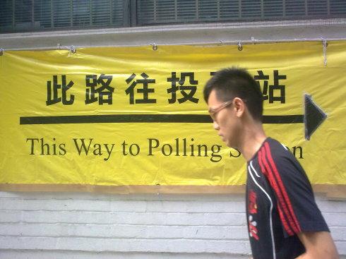 竞选先讲规则(香港见闻)