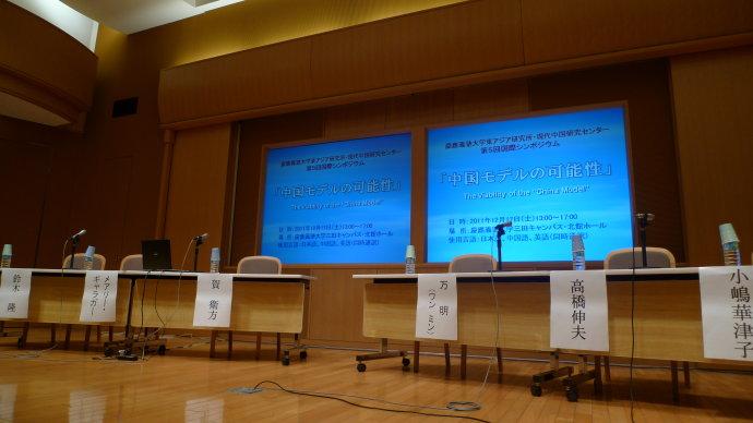 在日本庆应义塾大学开会