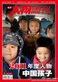 谁是适格的中国年度人物?