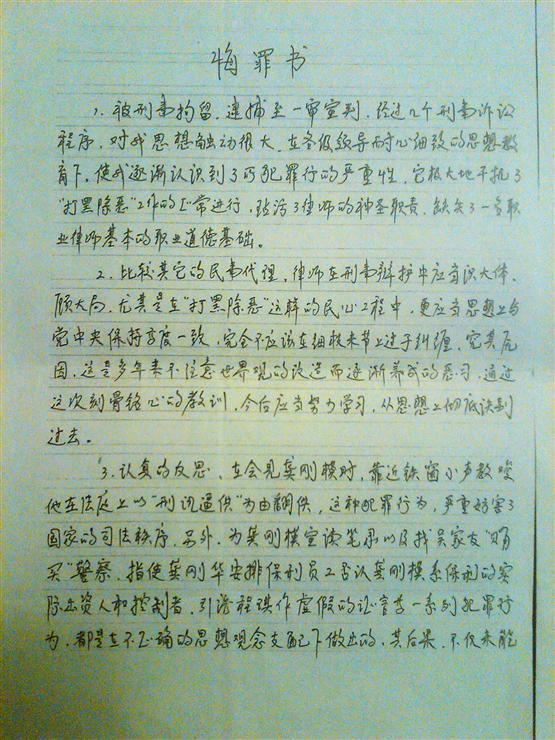 """陈有西:李庄""""认罪""""背后的真相"""