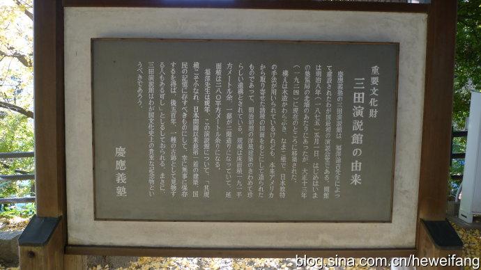 慶應校園漫步