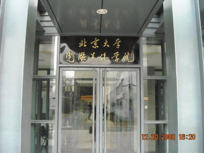 应北京大学国际关系学院邀请交流