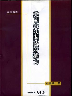 订购了21本台湾书籍