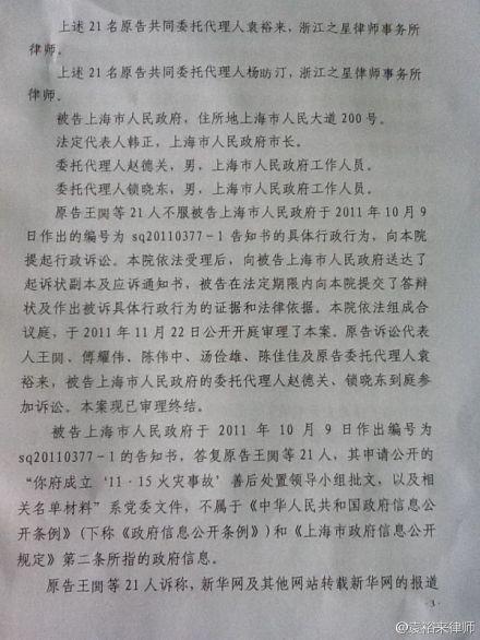 上海大火案判决书1(诉市政府不公开善后领导小组批文案)