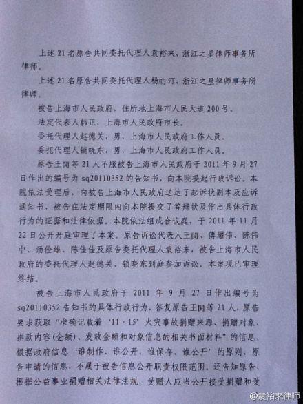 上海大火案判决书2(诉市政府不公开善款信息案)
