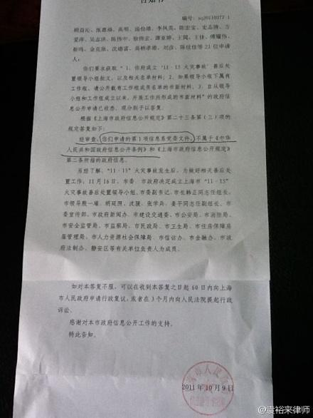 上海大火案上诉状(诉市政府不公开善后领导小组批文案)