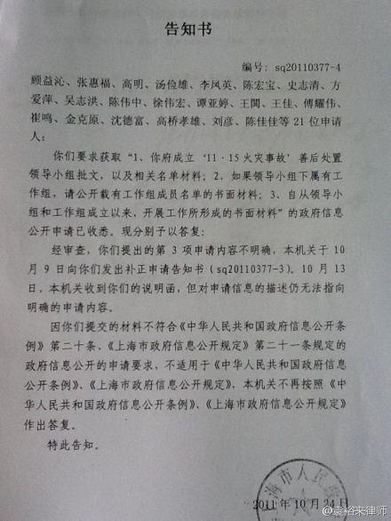 上海大火案代理词(诉市政府拒绝公开善后领导小组工作成果)