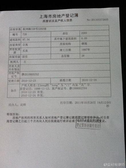 大火案代理词(诉静安区政府不受理728大楼规划复议申请)