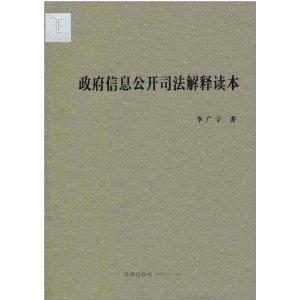 推荐李广宇副庭长《政府信息公开司法解释读本》