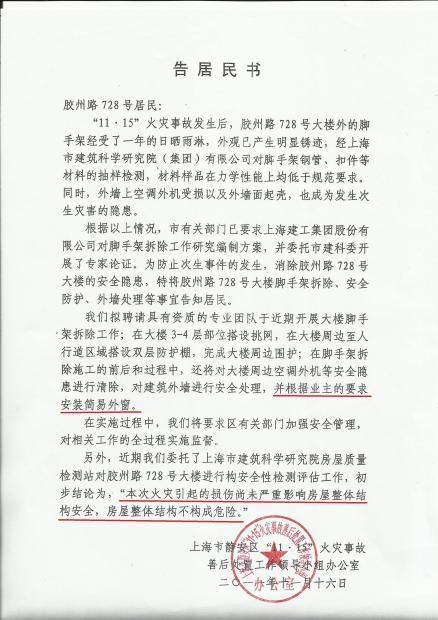 上海大火案:高伟忠的错误仍在继续