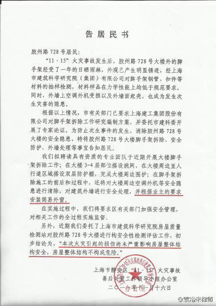 上海大火案维权21:疑政府欲破坏现场 申请公开7项政府信息