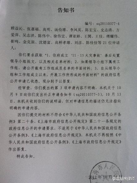 上海大火案:上诉状(诉善后领导小组不公开工作成果案)