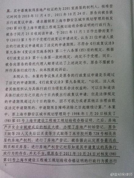 上海大火案:二中院判决书(诉规划许可、验收案)