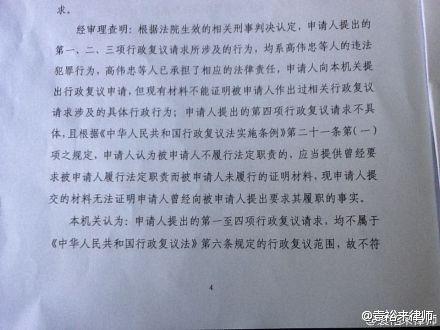 上海大火案维权:又受理3起行政诉讼