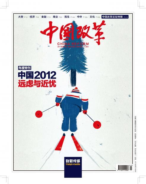 财新2012年度特刊出版