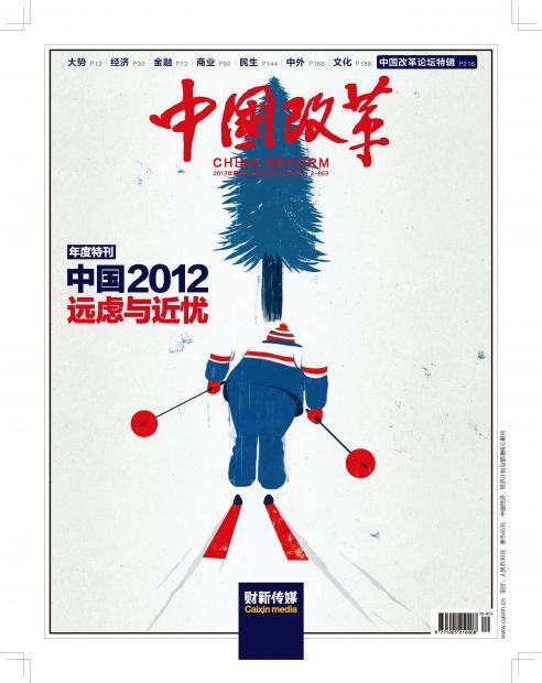 远虑与近忧——中国2012前言