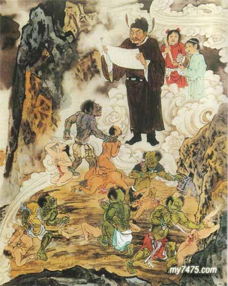 地狱指南(佛教版)