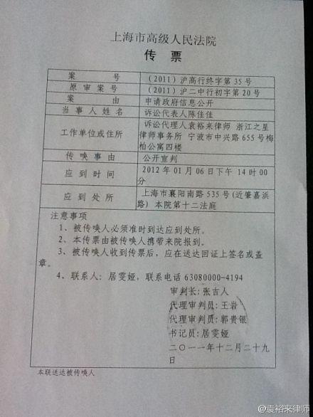 上海大火案维权:又有小新闻