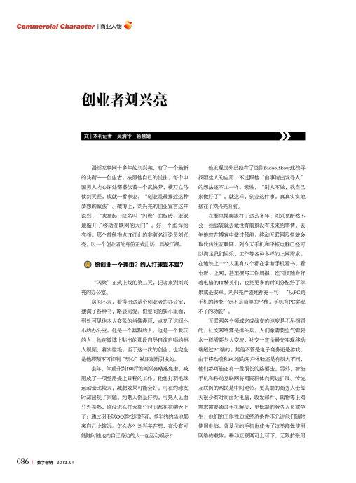 《数字营销》杂志:创业者刘兴亮