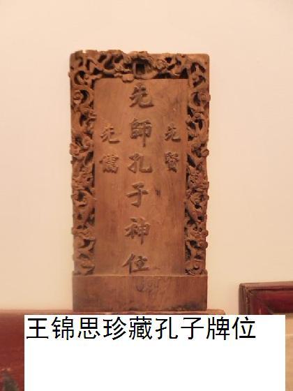 文革破坏曲阜孔子墓调查