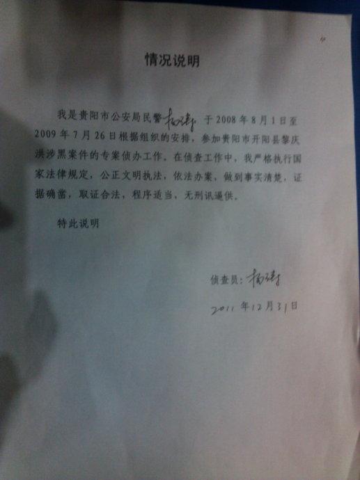 [转载]黎庆洪案:讯问警察的三份证明