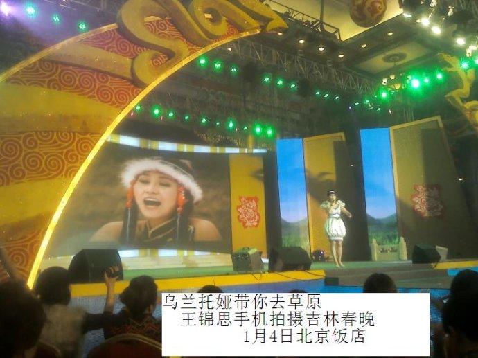 东北明星在北京咋过年的?——吉林卫视春晚录制