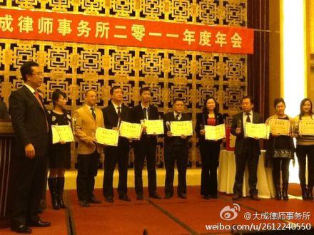 彭雪峰:在大成律师事务所2011年度年会上的致辞