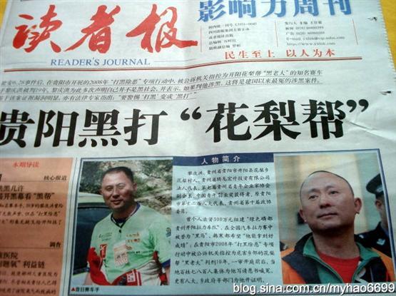 贵阳黎庆洪案是合法民企被黑打的典型冤案