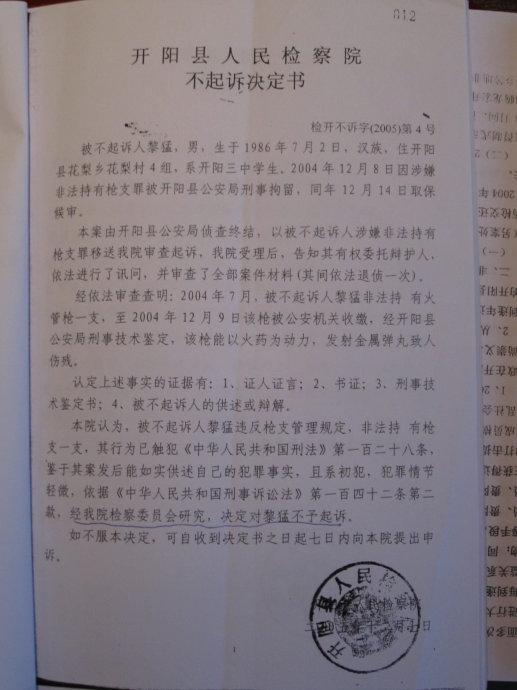 """从具体犯罪指控看""""黎庆洪案""""中的""""黑打""""(之一)"""