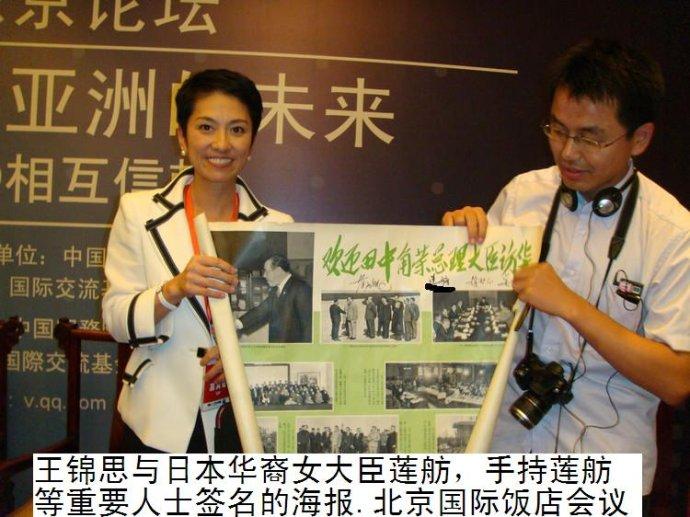 我所接触的日本女大臣莲舫因婚外恋辞职?