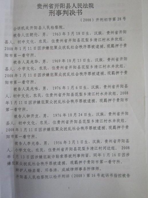 黎庆洪帮政府解决问题被村民敲诈竟成黑社会罪状