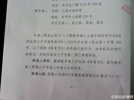上海市政府复议决定书:消防局拒绝火灾事故材料的理由!