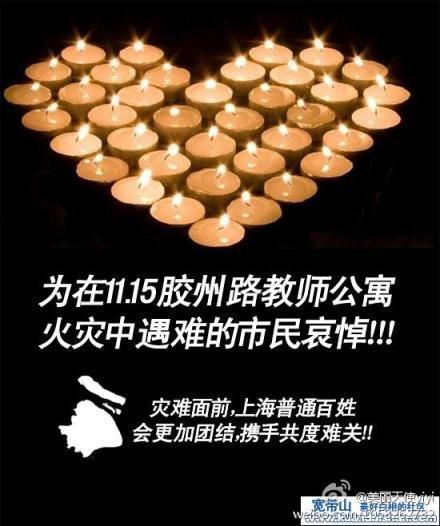 上海大火案灾民:真让我感动!