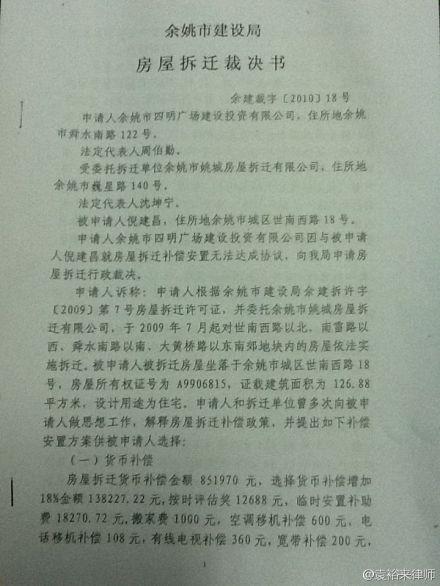 浙江余姚:拆迁户以暴制暴,增加补偿357万元