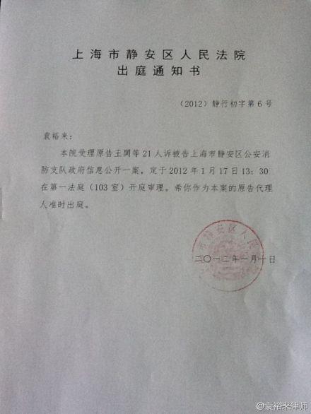 上海大火案行政诉讼第三波:告静安消防支队案开庭
