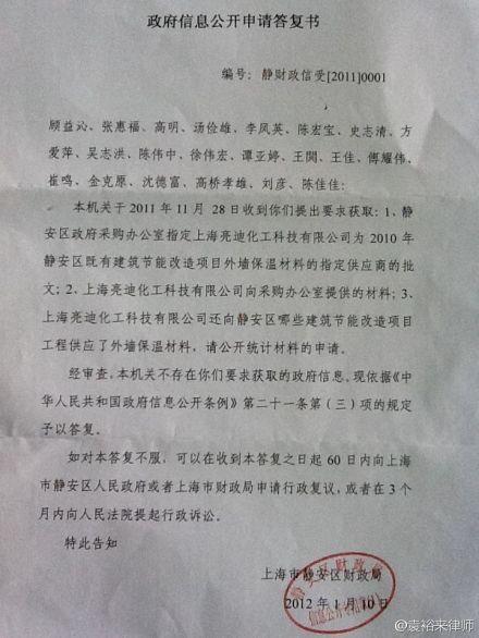 静安区财政局答复:有关保温材料的政府信息不存在