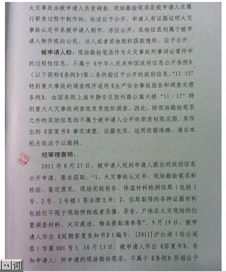 上海大火案维权22:状告消防局拒绝公开火灾原因认定书及材料