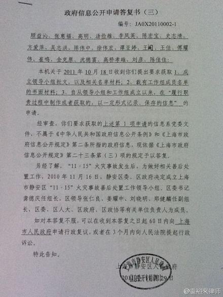 上海市大火案维权23:状告静安区政府拒绝公开善后小组名单