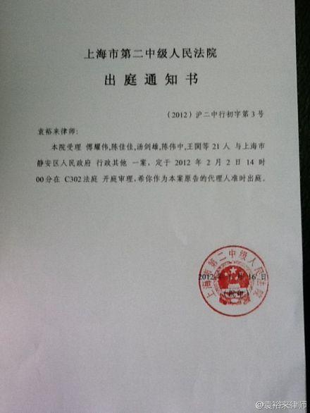 上海大火案维权:行政诉讼第四波,三起案件2月2日开庭
