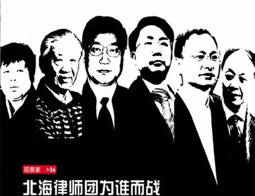 【转载】律师团:法治力量的崛起 (作者:叶竹盛)