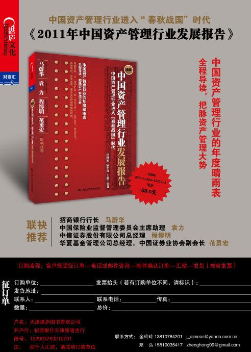 <2011年中国资产管理行业发展报告>,征订单