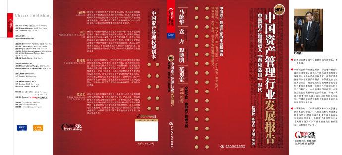 2011年中国资产管理行业发展报告,后记,湛庐文化策划