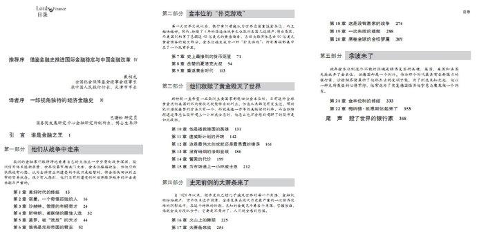 《金融之王》一书的目录,中国人民大学出版社出版,湛庐文化策划
