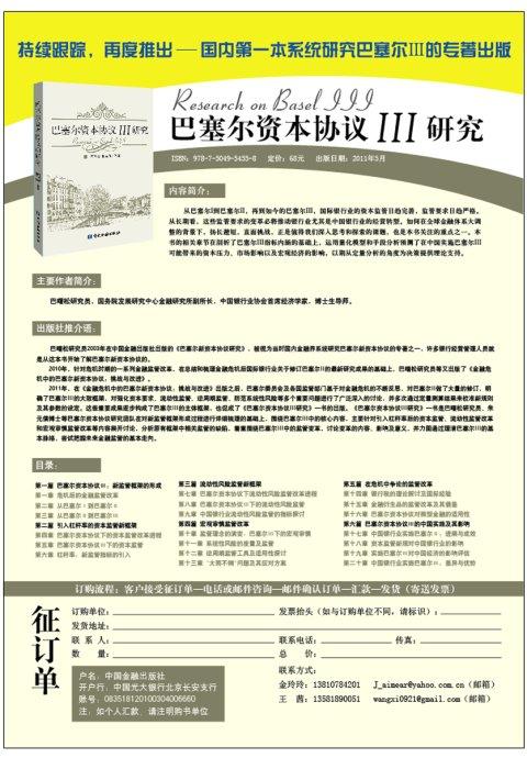 《巴塞尔资本协议三研究》即将由中国金融出版社出版,征订单