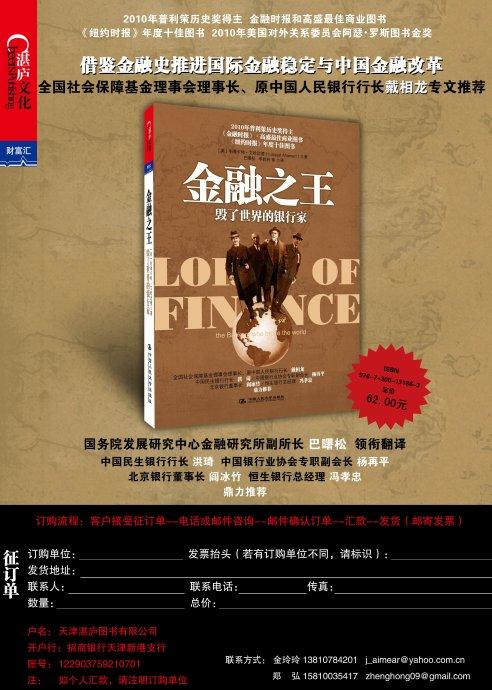 译著《金融之王--毁了世界的银行家》