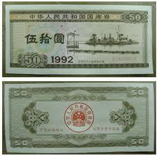 4.3国库券:最单纯的有价证券